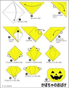 ハロウィンのカボチャの折り方