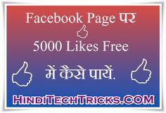 Facebook Page पर 5000 Likes Free में कैसे पायें ?