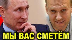 Навальный : МЫ ВАС СМЕТЁМ!!! Ответил  Усманову