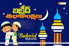 Happy Eid Greetings Cards, Download And Share This Eid Mubarak  2016 Images On…
