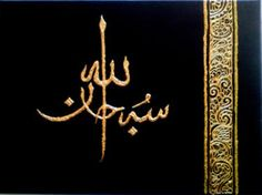 "Saatchi Art Artist Roksanna Sheikh; Painting, ""Arabic Calligraphy Subhan'Allah"" #art"