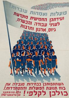 Women Workers and Working Mothers Palestine, 1941  Translation from Hebrew: Women workers and working mothers. Your fifth conference is dedicated to matters of labor and training, staffing, organization, and culture. Your participation in the elections will strengthen the Womens' Movement and the Federation (Histadrut). Let every one of you cast her vote! November 30 and December 1, 1941.