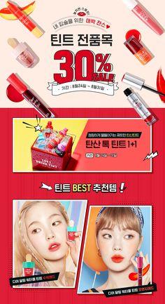 에뛰드하우스에 오신걸 환영합니다 Ad Layout, Print Layout, Layout Design, Creative Poster Design, Design Poster, Korea Design, Web Design, Cosmetic Design, Promotional Design