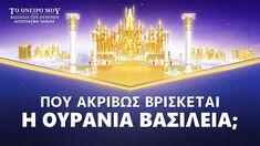 «Το όνειρό μου για τη Βασιλεία των Ουρανών» Κλιπ - Πού ακριβώς βρίσκεται... World, Youtube, Movie Posters, Movies, Films, Film Poster, Cinema, The World, Movie