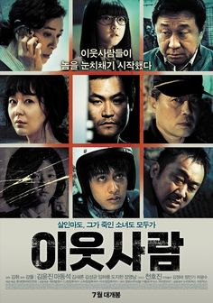 Neighbor, 2012 Korean Movie. #KOREAN MOVIE # 이웃 사람
