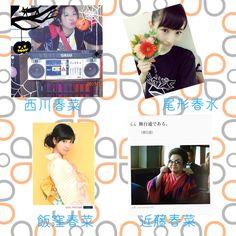 Various Haruna