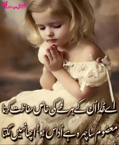 Sad urdu shayari ay khuda unky har lamhay ki khas hifazat karna masoom sa chahra ha udaas ho acha nahi lagta Poetry Text, Urdu Poetry, Facebook Timeline, For Facebook, Missing Loved Ones, Urdu Image, Funny Iphone Wallpaper, Beautiful Poetry, Romantic Shayari