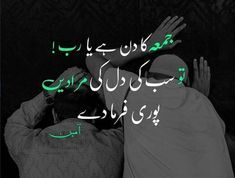 Here I am Sharing Best Jumma Mubarak Images With Quotes And Jumma Mubarak Sms, Jumma Mubarak Shayari And Everything You Needs Related to Jummah. Urdu Quotes Images, Shyari Quotes, Best Urdu Poetry Images, Life Quotes, Quran Quotes, Qoutes, Motivational Quotes, Jumma Mubarak Shayari, Jumma Mubarak Quotes