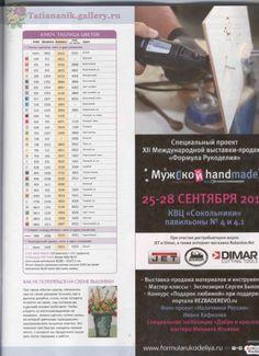 Gallery.ru / Фото #15 - Формула рукоделия_09. 2014 - Tatiananik