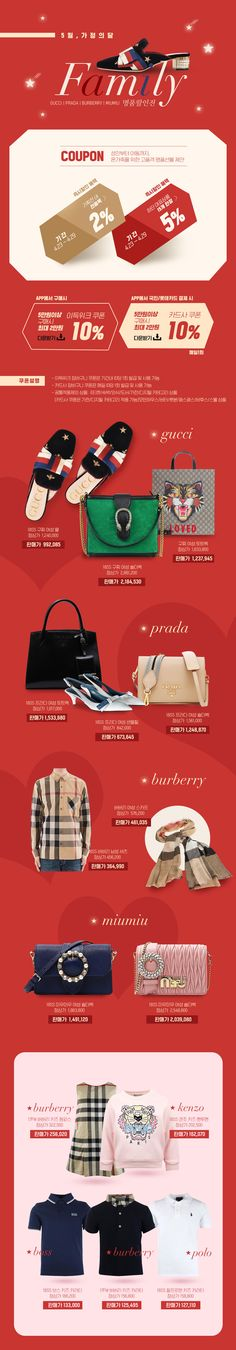 패밀리 명품 할인전- [이랜드몰] 거품없이 누리자! | Elandmall.com Website Layout, Web Layout, Layout Design, Sale Banner, Web Banner, Instagram Banner, Event Banner, Promotional Design, Event Page