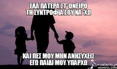 Ελα πατέρα στο όνειρο τη συντροφιά σου να 'χω  και πες μου μην ανησυχείς εγώ παιδι μου υπάρχω  #mantinades http://mantinad.es/1ItRsFY