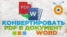 Конвертируем PDF в Word — 5 программ