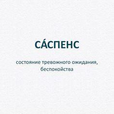 Словарный запас   ВКонтакте Hard Words, New Words, True Words, Cool Words, Intelligent Words, Dictionary Definitions, Aesthetic Words, Sarcasm Humor, Vocabulary Words