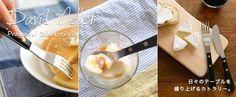 David Mellor/デビット・メラー/カトラリー - 北欧雑貨と北欧食器の通販サイト| 北欧、暮らしの道具店