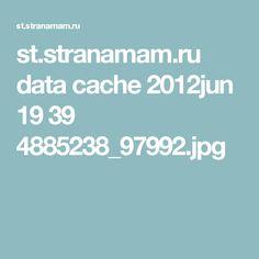st.stranamam.ru data cache 2012jun 19 39 4885238_97992.jpg