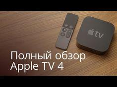 Apple TV и бесплатный просмотр почти всех спутниковых каналов.