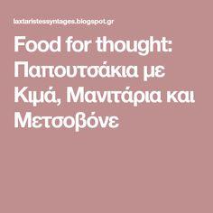 Food for thought: Παπουτσάκια με Κιμά, Μανιτάρια και Μετσοβόνε
