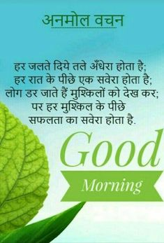 Good Morning Family Quotes, Good Morning Motivational Images, Good Morning Hindi Messages, Good Night Hindi Quotes, Morning Images In Hindi, Good Morning Friends Images, Morning Prayer Quotes, Good Morning Friends Quotes, Good Morning Image Quotes