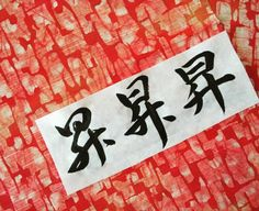 The Art of Traditional Japanese Calligraphy