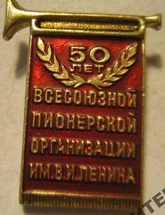 Пионерия.50 лет пионерской организации.