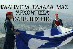 South Cyprus, Greek Flag, Greek Beauty, Wise People, Greek Culture, Acropolis, Ancient Greece, Macedonia, Eastern Europe