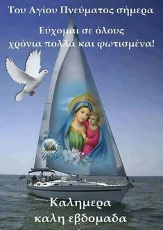 Good Morning Greetings, Sweet Dreams, Painting, Amor, Painting Art, Paintings, Painted Canvas, Drawings