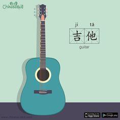 你会弹吉他吗? Nǐ huì dàn jítā ma? Can you play the guitar?