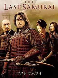 The Last Samurai, About Time Movie, Tom Cruise, Movie Stars, Movie Tv, Animation, Japan, Film, Fictional Characters