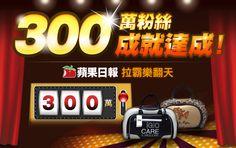 【行銷專題企劃】台灣《蘋果日報》粉絲團即將衝破300萬大關!身為蘋果日報專業粉絲怎麼能錯過如此重要時刻!現在只要動動手指頭參加活動,就有機會...