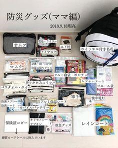 防災グッズ6 What In My Bag, What's In Your Bag, Camping Bbq, Vintage Swim, Emergency Management, Emergency Supplies, Disaster Preparedness, Hacks Diy, Housekeeping