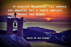 Greek Quotes, Good Night, Wisdom, Sunset, Words, Movie Posters, Nighty Night, Film Poster, Sunsets