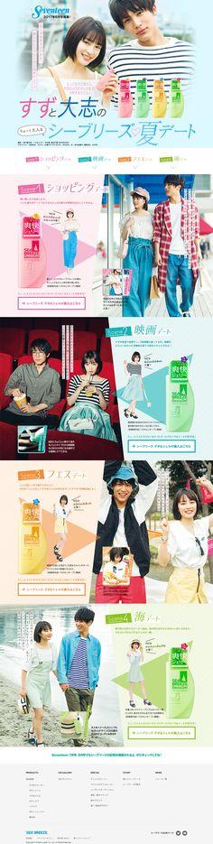 Taishi Nakagawa, Web Banner, Banners, Web Design, Japanese Fashion, Banner Design, Seventeen, Poster, Design Web