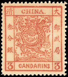 China, 1878 Large Dragon 3ca. brown-red, deep rich colour, near perfect centring on immaculate white paper, extremely fine mint with much or...
