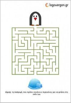 Χάραξε τη διαδρομή που πρέπει να κάνει ο πιγκουίνος