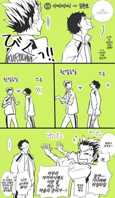 """Haikyuu Part Ohh, now we know why Akaashi accepted joining in the game. He wanted to """"pass the paper"""" to Bokuto haha. But it seems that Fukurodani's captain is not very excited with the idea haha Kagehina, Bokuto X Akaashi, Daisuga, Bokuaka, Iwaoi, Oikawa Tooru, Haikyuu Game, Haikyuu Funny, Haikyuu 3"""