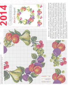 It's simple, free and blazing fast! Towel Embroidery, Cross Stitch Embroidery, Cross Stitch Patterns, Cross Stitch Fruit, Spas, Simple, Cross Stitch Kitchen, Towels, Crafts