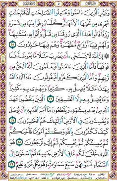 صفحات القرآن Kllamallah