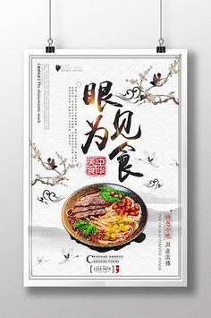 Simple Chinese style seeing for food poster design Chinese Style, Chinese Food, Food Template, Templates, Psd Free Download, Food Poster Design, Promotional Design, Advertising Poster, Layout