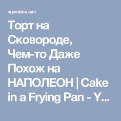 Торт на Сковороде, Чем-то Даже Похож на НАПОЛЕОН   Cake in a Frying Pan - YouTube