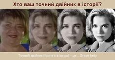 Хто ваш точний двійник в історії? Identical Twins, Grace Kelly, History, Movies, Movie Posters, Historia, Films, Film Poster, Cinema