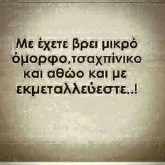 Funny Greek Quotes, Epic Quotes, Smart Quotes, All Quotes, Wisdom Quotes, Best Quotes, Funny Quotes, Life Quotes, General Quotes