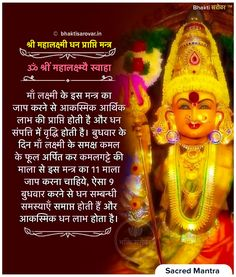 🌷 ॐ श्री महालक्ष्म्यै स्वाहा 🌷⠀ Chanting of this bestows one with wealth, riches, beauty, youth and health. Regular Japa of Lakshmi Mantra brings in abundance in health, finances and relationships. Vedic Mantras, Hindu Mantras, Gernal Knowledge, Knowledge Quotes, Sanskrit Mantra, Kali Mantra, Sanskrit Language, Gayatri Mantra, Hindu Rituals