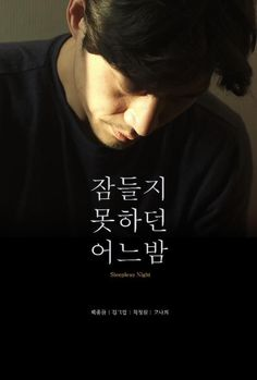 영화포스터 타이포 - Google 검색 Film Poster Design, Korean Design, Poses For Men, Indie Movies, Sleepless Nights, Film Posters, Cover Design, Typography, Layout