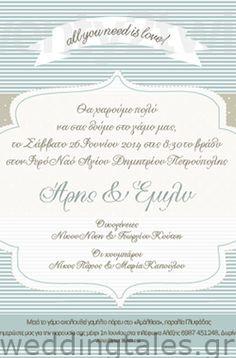 Προσκλητήρια Γάμου: Καλοκαιρινό προσκλητήριο γάμου