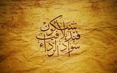 سـنكون قنديـلاً في سواد الرداء  Arabic words that say: We will be light in dark days.