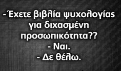 Best Quotes, Funny Quotes, Funny Memes, Jokes, Greek Quotes, Having A Bad Day, The Funny, Letter Board, Psychology