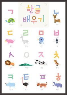 일러스트/교육/포스터/숫자/귀여움/컬러풀/다양함/한글/사람없음/문자/이름/거북/노루/돼지/문어/벌/사자/악어/젖소/참새/코뿔소/타조/표범/하마/라마/단어/자음자/ Korean Alphabet, Alphabet For Kids, Bilingual Education, Baby Education, Learn Korean, Korean Language, Time Magazine, Classroom Decor, Diy And Crafts