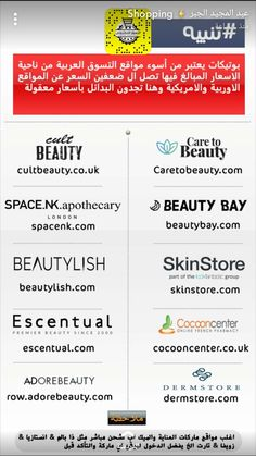 Best Online Shopping Websites, French Pharmacy, French Online, Beauty Bay, Aesthetic Photo, Words, Ps, Decoration, Pretty