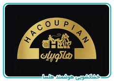 #برند_هاکوپیان توسط آقای سومبات هاکوپیان در سال ۱۳۴۹ تاسیس شد. که امروزه یکی از بزرگترین شرکتهای طراحی و تولید پوشاک در ایران است که انواع پوشاک مردانه تولید میکند. هاکوپیان بیش از ۳۰ جایزه بینالمللی،۲ جایزه ملی و 23 فروشگاه زنجیرهای در ایران دارد.