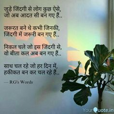 Inspirational Poems In Hindi, Love Poems In Hindi, Hindi Quotes Images, Inspiring Quotes, Good Morning God Quotes, Good Thoughts Quotes, Mixed Feelings Quotes, Reality Of Life Quotes, Life Lesson Quotes